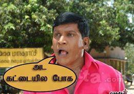 Actor Vadivelu Funny Dialogue  Vadivelu Comedy Quotes In Tamil
